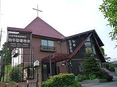 日本同盟基督教団 取手聖書教会